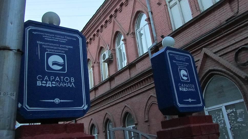 Власти опасаются, что долги МУПП «Саратовводоканал» могут лечь на бюджет Саратова