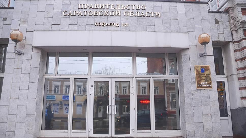 Правительство Саратовской области начинает работать поновым правилам