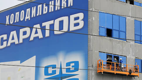Профсоюз не хочет заморозки  / Сотрудники СЭПО просят сохранить производство холодильников «Саратов»