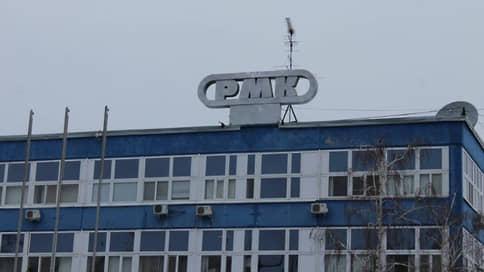 Кредитор хочет поторговаться  / Суд рассмотрит иск об отмене аукциона по продаже имущества завода РМК