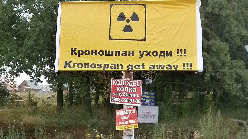 В «Кроношпане» менять площадку под строительство уфимского завода пока не собираются