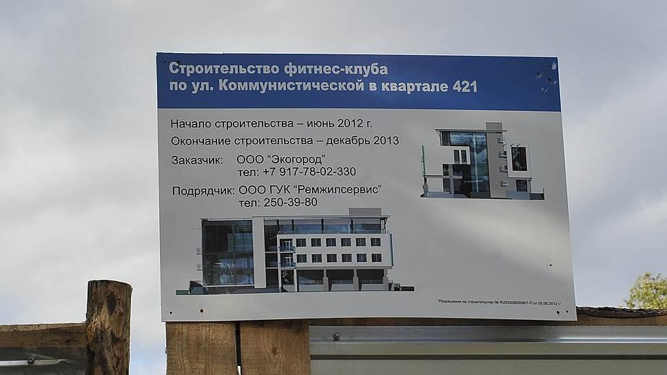 Планы «Экогорода» не совпали с мнением городской прокуратуры и администрации Уфы