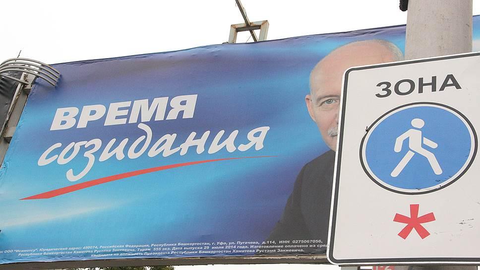 Политика малых сумм / Кандидаты в президенты Башкирии сэкономили на выборах