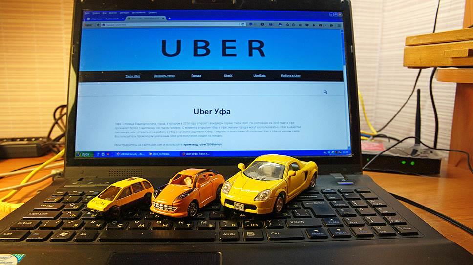 Уфимские службы такси пока не видят в Uber серьезного конкурента