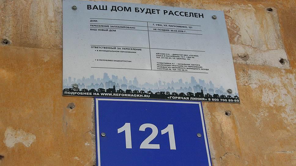 С правительства Башкирии спросили за мэрию Уфы