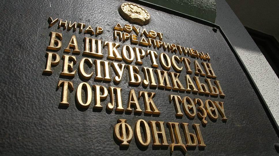 «Региональный фонд» припал к земле / Он намерен воспользоваться залоговыми активами «ФЖС-недвижимости»