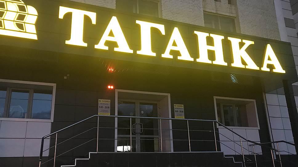 Имущество  владельца сети «Таганка» будут искать в том числе за рубежом