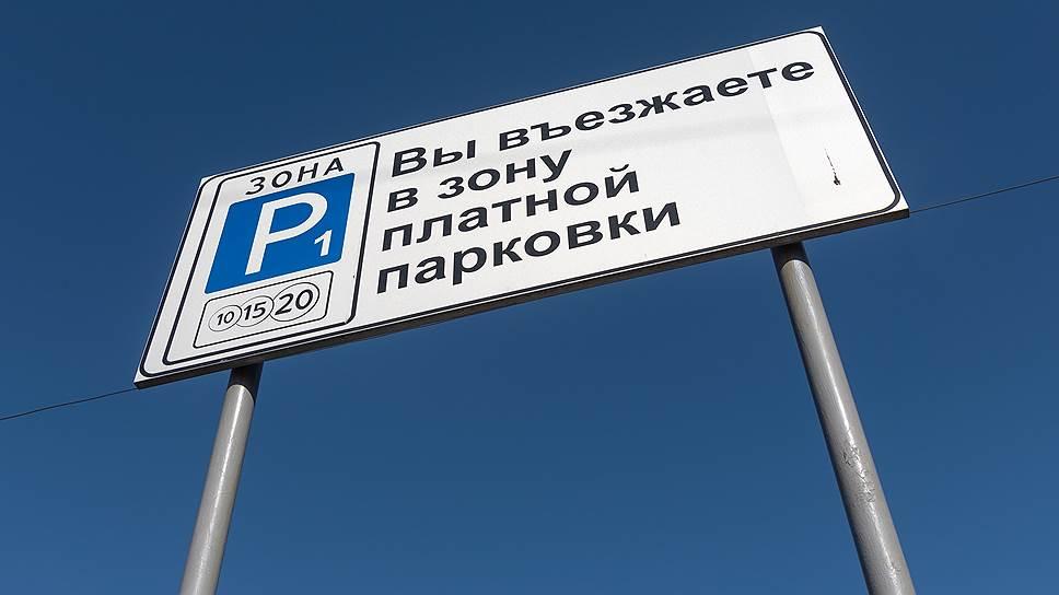 Из истории платных парковок в Уфе