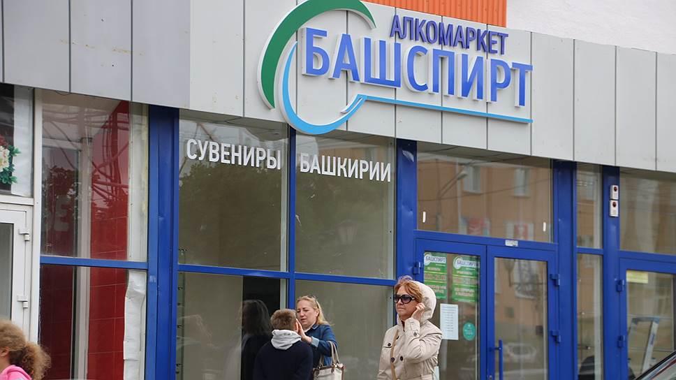 Био или не быть / В «Башспирте» готовятся к ребрендингу и экспансии в Сибирь