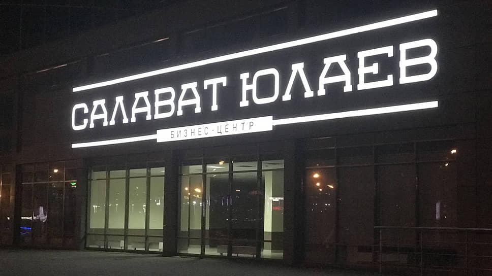 За «Салават Юлаев» просят вдвое больше / Владелец бизнес-центра не согласен с предпродажной оценкой актива
