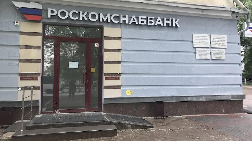 На свой страх и иск / УК «Финансовые системы» требует у АСВ  и Роскомснаббанка выплаты 285 млн рублей
