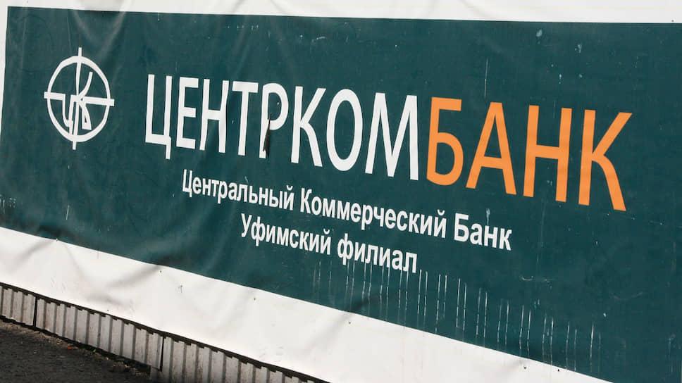 Оставшиеся долги Центркомбанка делят на семерых бывших руководителей