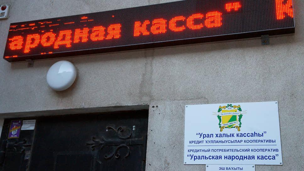 «Уральская народная касса» просит кредит доверия / Кредиторам кооператива предложено прекратить процедуру банкротства предприятия