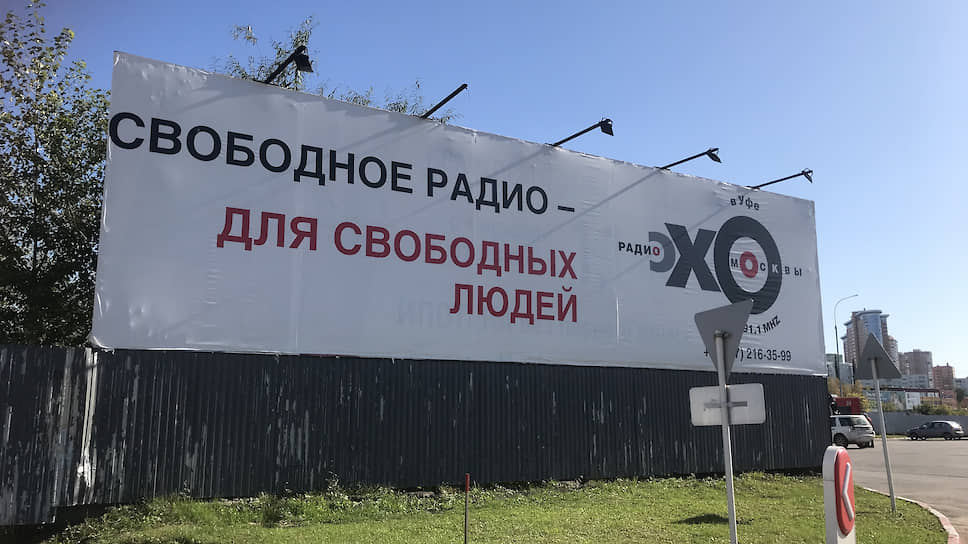 ВКБ напомнили о свободе слова / Организации отказано в иске к уфимскому «Эху Москвы»