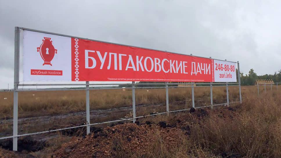 Следствие заселяется в «Булгаковские дачи» / СК проверит сделки организаторов клубного поселка
