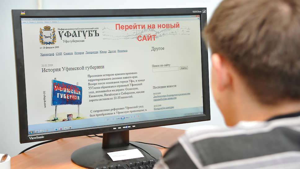 Уфимский суд должен повторно изучить обвинения фигуранту дела «Уфагуба»