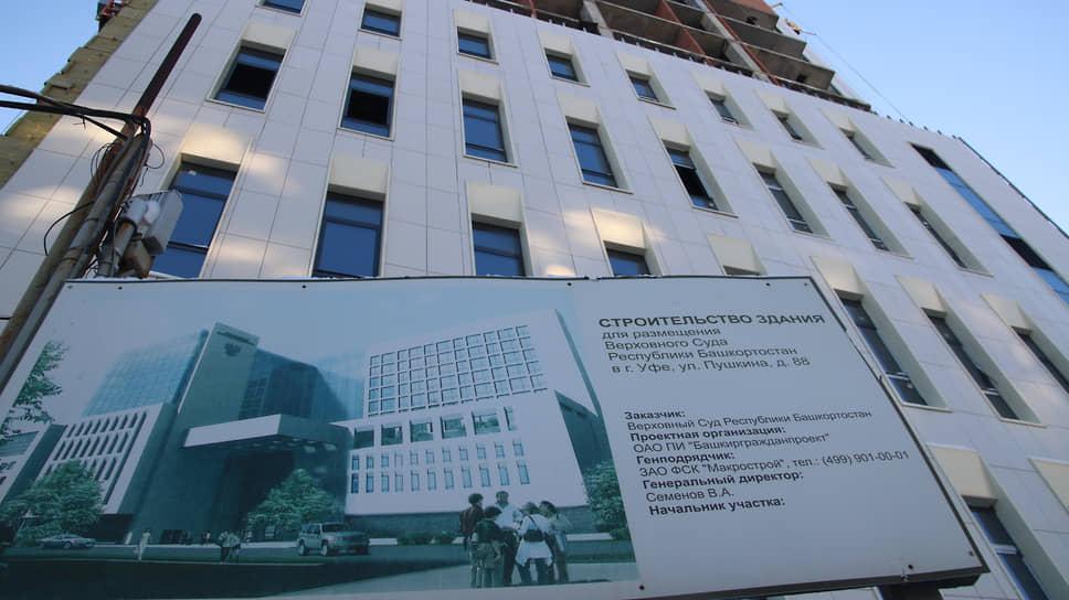 Суду дороже / Стоимость нового комплекса Верховного суда Башкирии увеличилась на 176 млн рублей