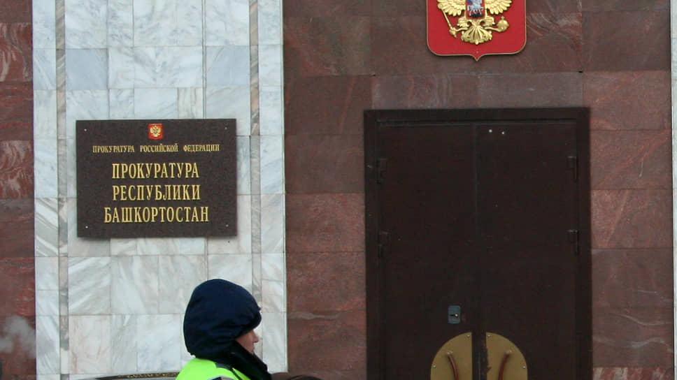Прокуратуру не взяли в дело / Суд не разрешил ведомству участвовать в банкротном процессе Роскомснаббанка