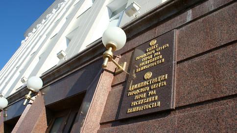 Мэрия Уфы утвердила правила и стоимость приема официальных делегаций // На участника официального приема потратят до 5 тыс. рублей