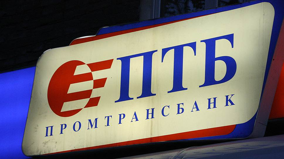 Один из трех уцелевших башкирских банков — «Промтрансбанк» заменил универсальную лицензию на базовую