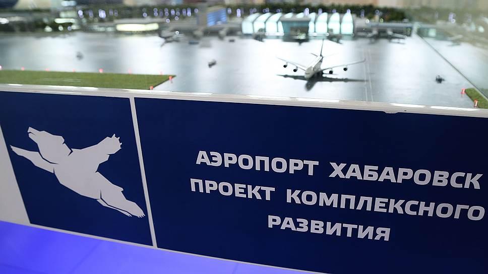 Аэропорт подтвердил намерения / Реконструкция пассажирского терминала пойдет в границах ТОР