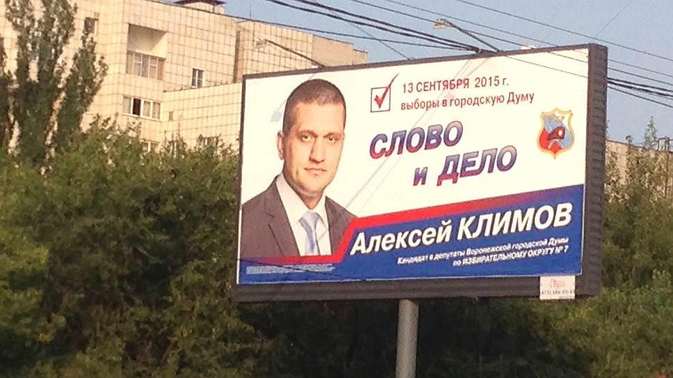 Кандидату Алексею Климову не повезло спроститутками