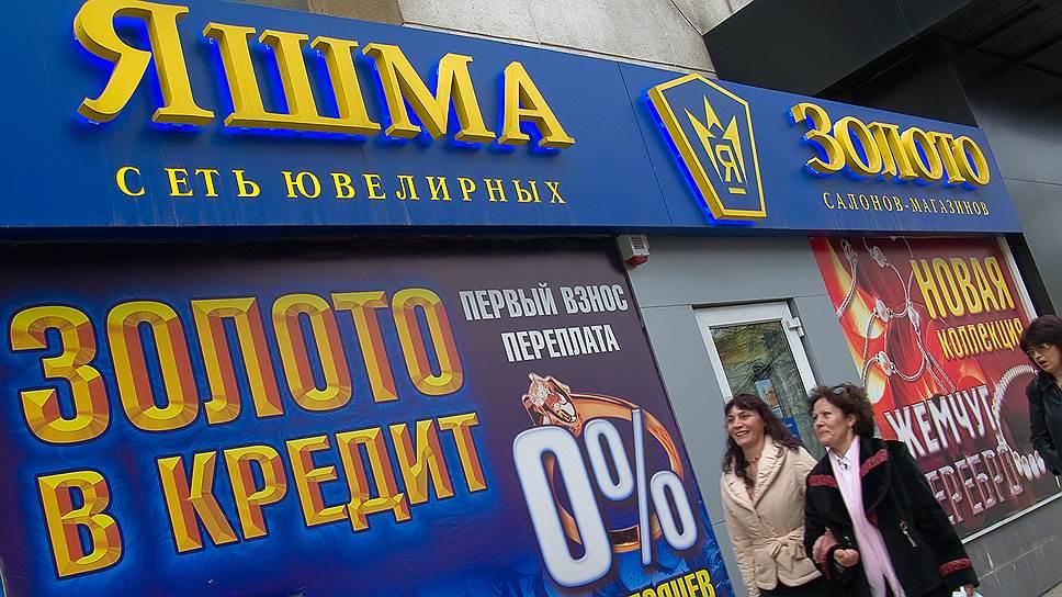 Совладельцы «Яшмы» уехали в Бобров / После инициированного в Москве банкротства они перерегистрировались под Воронежем
