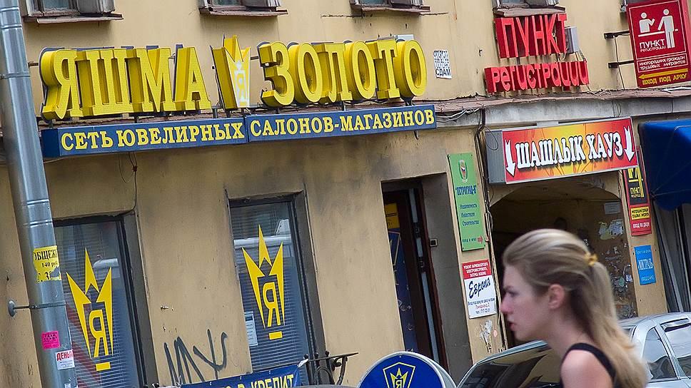 У соучредителей ювелирной сети «Яшма», прописавшихся в Воронежской области, появился общий кредитор изДагестана