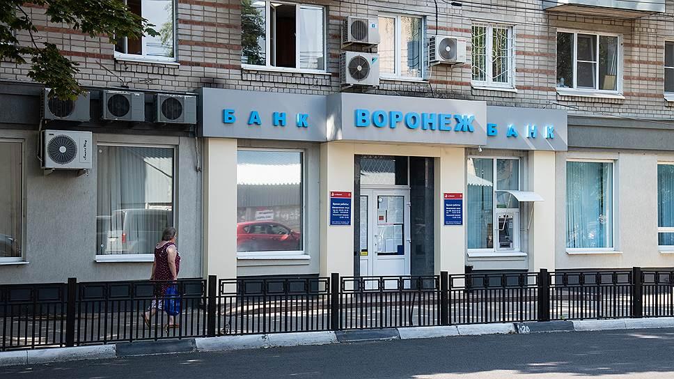 Руководство банка «Воронеж» «находится  на постоянной коммуникации с временной администрацией»