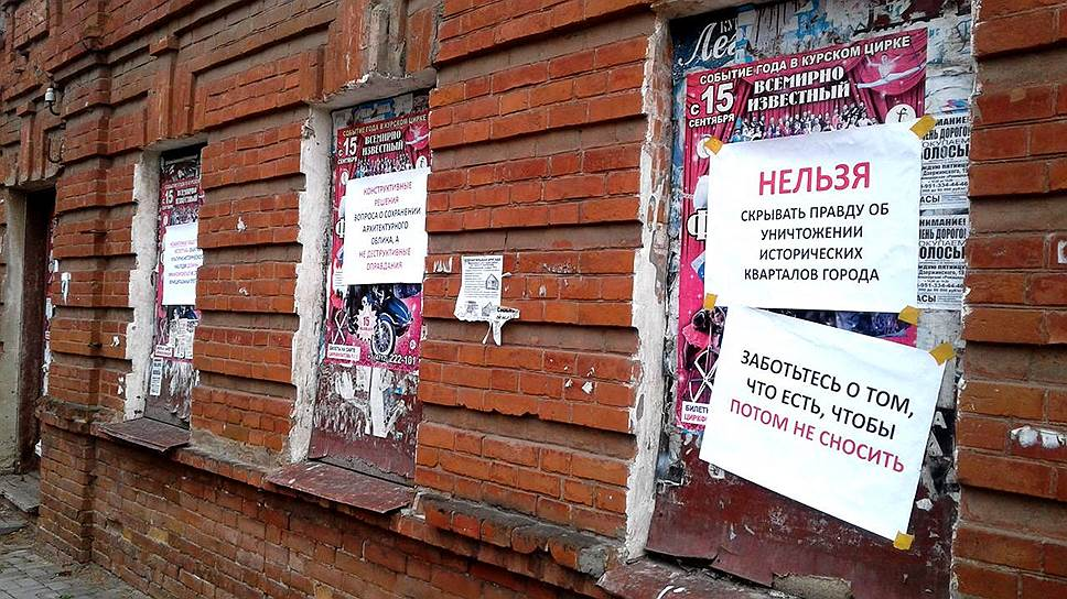 Почему приостановили снос исторического особняка в Курске