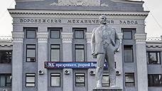Воронежский мехзавод готов к утроению