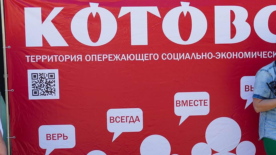 «Котовск» поворачивается на Восток / В тамбовской ТОСЭР ждут китайских инвестиций в хлопковую целлюлозу