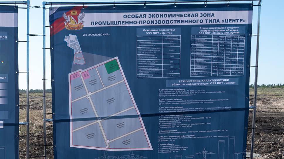 Резидентские выборы / Одобрены первые заявки в воронежскую ОЭЗ «Центр»