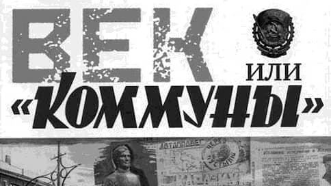 Воронежские власти на пути в «Коммуну» // Старейшее издание региона может получить государственного учредителя