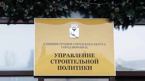 СКР нашел уголовное дело вдетском саду  / Главу управления стройполитики Воронежа заподозрили в давлении на участников торгов