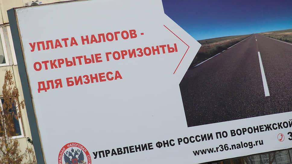 Воронежские налоговики активнее займутся аналитической работой