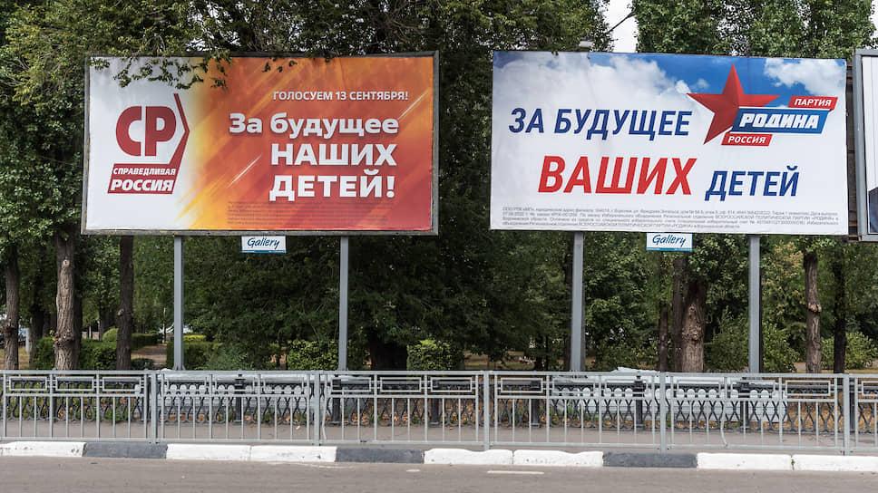 Добро пожаловаться / «Родина» и «Справедливая Россия» в Воронеже обменялись обвинениями