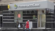 Россельхозбанк может занять 500 млн рублей «ТНС энерго Воронеж»