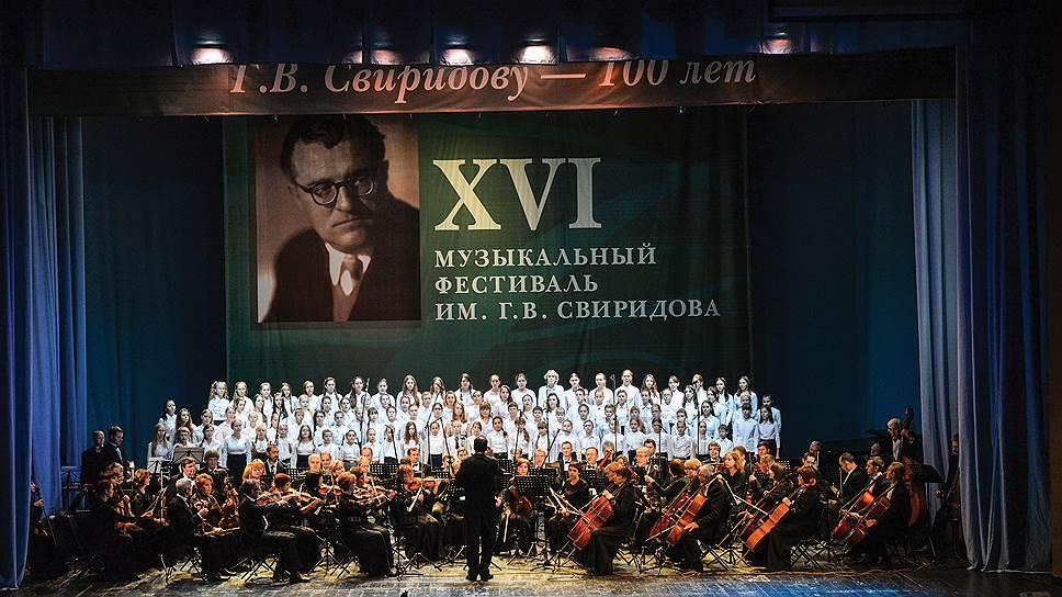 Международный музыкальный фестиваль имени Свиридова ежегодно проходит в Курске