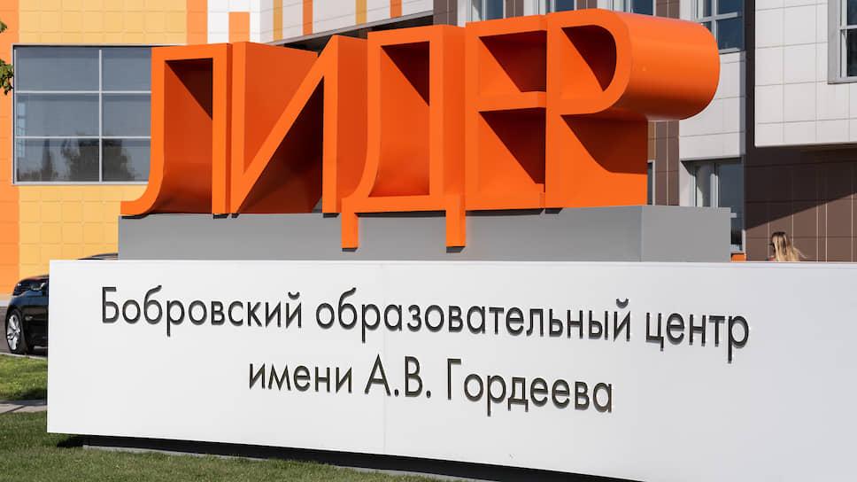 <b>В сентябре 2019 года</b> на окраине райцентра Бобров в Воронежской области открылся образовательный центр, которому местные власти присвоили имя бывшего губернатора Алексея Гордеева. Построенный почти за 1 млрд руб. центр «Лидер» принял тысячу детей, которых будут учить не только в классах, но и в лабораториях робототехники, на мини-ферме