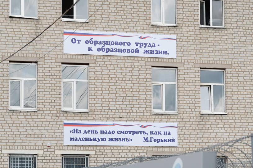 «На день надо смотреть, как на маленькую жизнь»,— цитата Максима Горького первой встречает всех, кто выходит на плац колонии из КПП