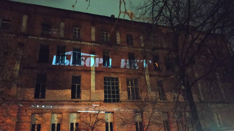 25 ноября местный художник Ян Посадский организовал уличный видео-арт проект — проекция фразы «Выбора нет» появилась на кирпичной стене хлебозавода, а затем рассыпалась под звуки обрушающихся стен. Акция собрала около ста зрителей.