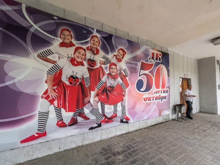 В начале каждого учебного года во дворце проходил набор в кружки и студии художественной самодеятельности и в спортивные секции, также на базе ДК проводились все мероприятия для жителей Советского района Воронежа