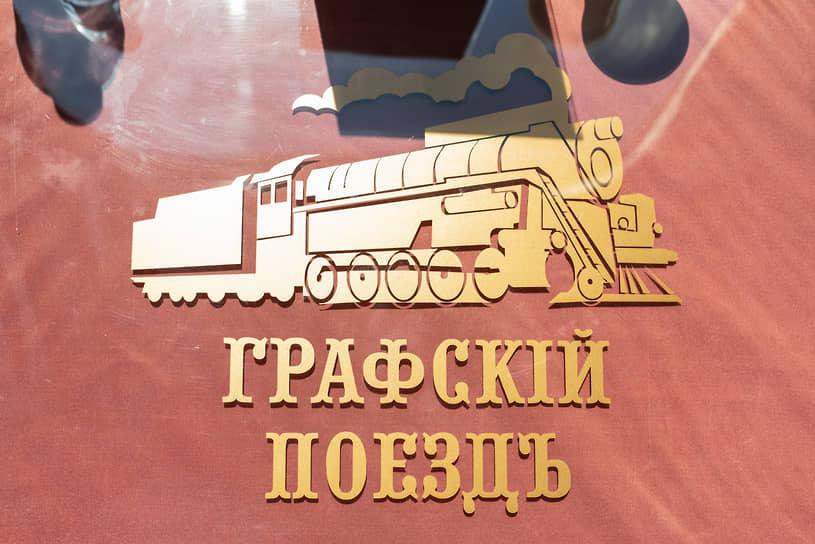 Проект экскурсионного исторического маршрута «Графский поезд» приурочен к 155-летию Юго-Восточной железной дороги и реализован совместно с правительством Воронежской области. Он предполагает поездку в Рамонь на сделанном под старину вагоне, несколько экскурсий, в том числе по дворцовому комплексу Ольденбургских, и возвращение в Воронеж на автобусе