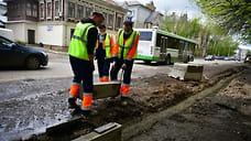 В Ярославле дороги будут ремонтировать по пяти лотам