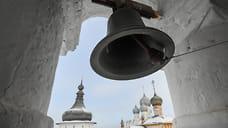По Ярославской области пройдет волна колокольного звона