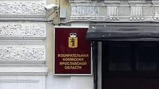 В Ярославской области зарегистрировали первых кандидатов в депутаты Госдумы
