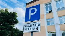 Администрация Тутаевского района выделила парковку для инвесторов