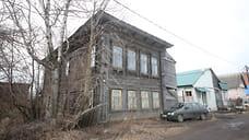 В Ярославле мэрия продает исторический деревянный дом на набережной за 5,8 млн рублей