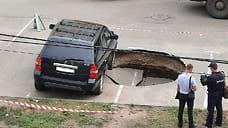 В Ярославле провалился асфальт на парковке у ТЦ